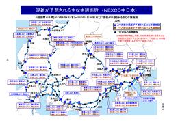 混雑が予想される主な休憩施設 (NEXCO中日本)