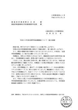 協力依頼 - 愛知県学校薬剤師会