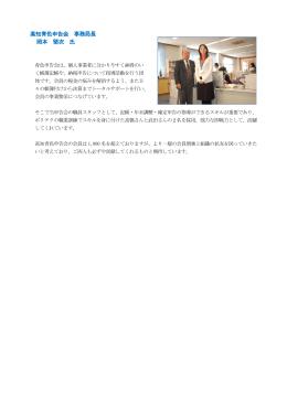 高知青色申告会 事務局長 岡本 堅次 氏