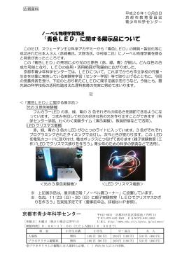 「青色LED」に関する展示品について