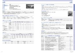 山形市の公的支援と施設ガイド (PDF/694KB)