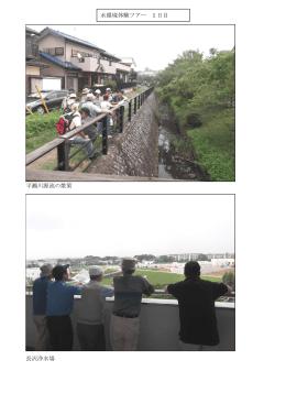 平瀬川源流の散策 長沢浄水場 水環境体験ツアー 1 日目