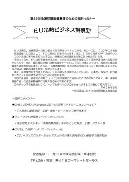EU冷熱ビジネス視察団参加者募集! - JARAC 一般社団法人 日本冷凍