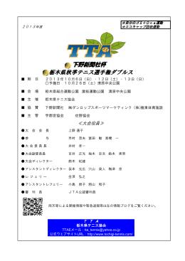 下野新聞社杯 栃木県秋季テニス選手権ダブルス