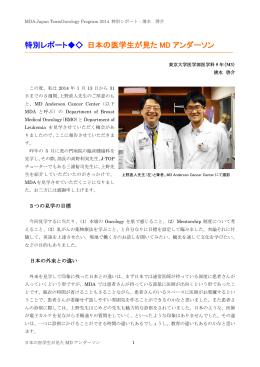 特別レポート     日本の医学生が見た MD アンダーソン