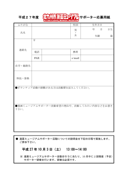 平成27年度 サポーター応募用紙 平成 27 年 10 月 3 日(土) 13:00~14