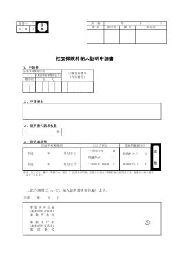 社会保険料納入証明申請書(PDF 76KB)