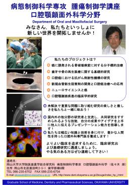 病態制御科学専攻 腫瘍制御学講座 口腔顎顔面外科学分野