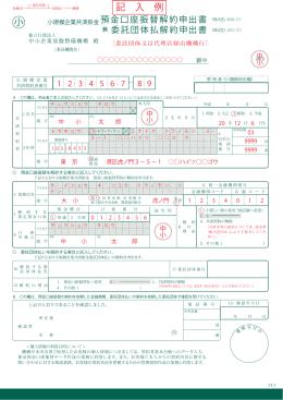 預金口座振替解約申出書兼委託団体払解約申出書(記入見本) (PDF
