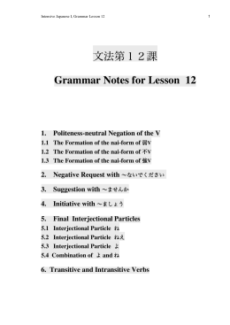 文法第12課 Grammar Notes for Lesson 12
