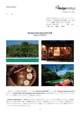 Boutique Hotel Award 2014 受賞
