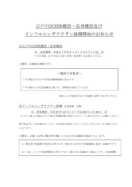 江戸川区国保健診・長寿健診及び インフルエンザワクチン接種開始の