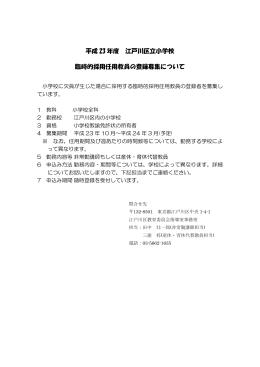 平成 23 年度 江戸川区立小学校 臨時的採用任用教員の登録募集について
