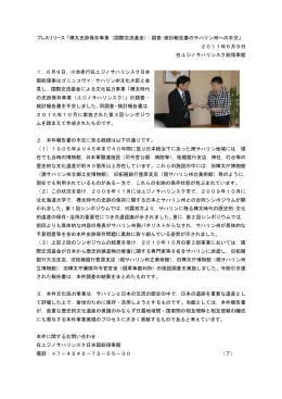 プレスリリース「樺太史跡保存事業(国際交流基金):調査・検討報告書の