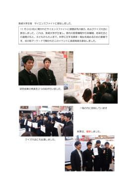 長崎大学主催 サイエンスファイトに参加しました。 一般の方に説明してい