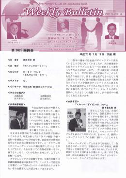 第2628回例会 - 静岡東ロータリークラブ