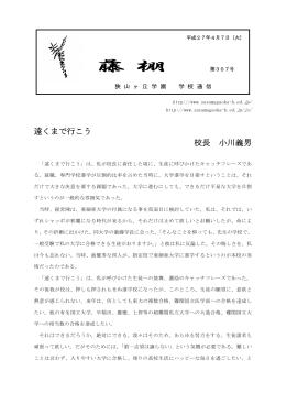 藤 棚 - 狭山ヶ丘高等学校