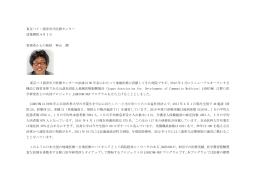 東京ベイ・浦安市川医療センター 改築開院4月1日 管理者からの挨拶