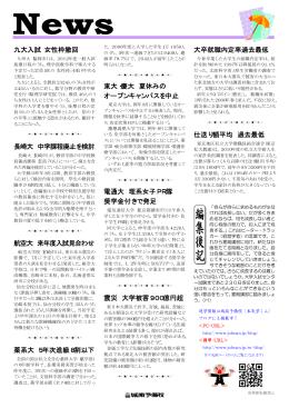 九大入試 女性枠撤回 長崎大 中学課程廃止を検討 航空大 来年度入試