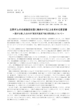 立野ダムの白紙撤回を国に働きかけることを求める要望書