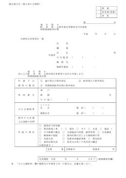 申請書ダウンロード|丹波篠山市
