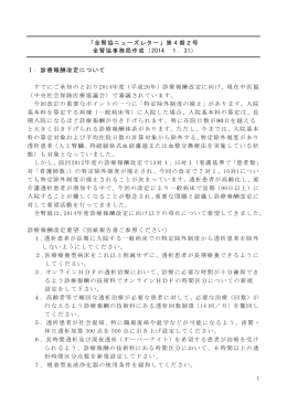 「全腎協ニューズレター」第4期2号