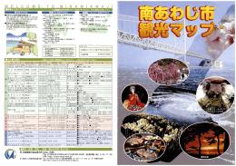 南あわじ市観光マップ [PDFファイル/3.08MB]