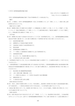 大町市工場等誘致振興条例施行規則 (PDF150KB)