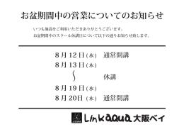 お盆期間中の営業についてのお知らせ 宝塚 甲南山手 明石 大阪ベイ ミリカ