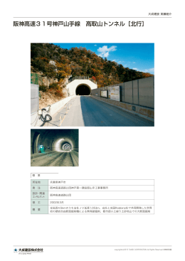 阪神高速31号神戸山手線 高取山トンネル[北行]