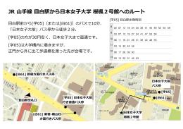 JR 山手線目白駅から日本女子大学桜楓2号館へのルート