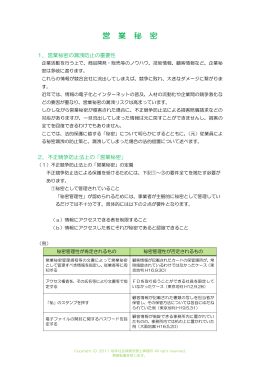 営 業 秘 密 - 柚木社会保険労務士事務所