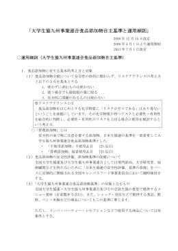 「大学生協九州事業連合食品添加物自主基準と運用細則」