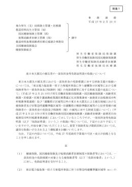 東日本大震災の被災者の一部負担金等免除証明書の取扱いについて