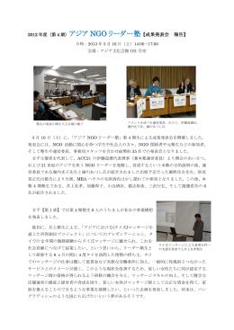 アジア NGO リーダー塾