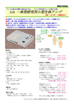 1ch研究用生体アンプカタログ PDF資料