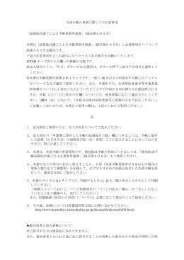 共済手帳の更新に際しての注意事項 「証紙貼付満了による手帳更新申請