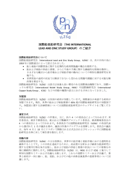 国際鉛亜鉛研究会 - International Lead and Zinc Study Group