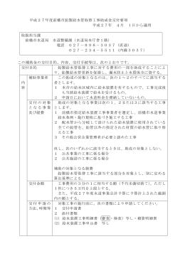 鉛製給水管取替工事助成金交付要項(PDF形式:132KB)