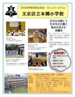 コミュニティ・スクール本郷小学校の公募パンフレットはこちら