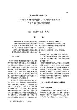 1983年日本海中部地震による八郎潟干拓堤防および能代市水道の被災