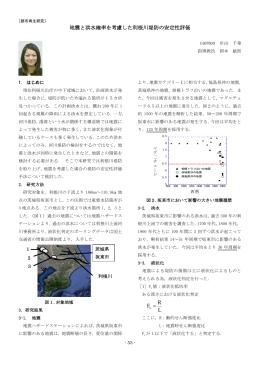 地震と洪水確率を考慮した利根川堤防の安定性評価