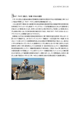 JCA NEWS 2011.04 1DAY PAVE を施工/京都・宇治川堤防