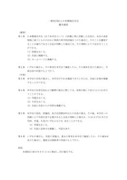 一般社団法人日本環境化学会 慶弔規程