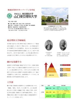 東京理科大学姉妹校 確かな基礎学力 工学部