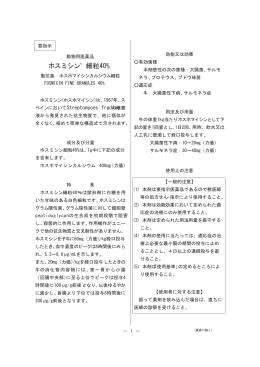 ホスミシン® 細粒40% - Meiji Seikaファルマ