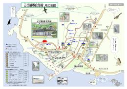 山口 蓬 春 記 念 館 周辺地図