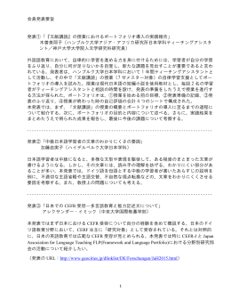 PDFをダウンロード - ドイツ語圏大学日本語教育研究会
