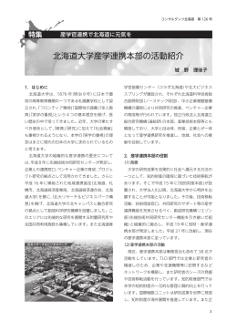 北海道大学産学連携本部の活動紹介