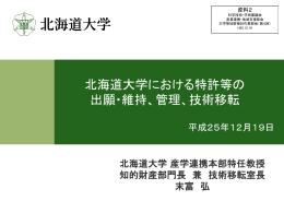 北海道大学における特許等の出願・維持、管理、技術移転 (PDF:784KB)